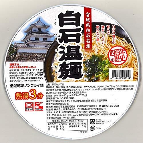 即席カップ温麺(白石温麺)