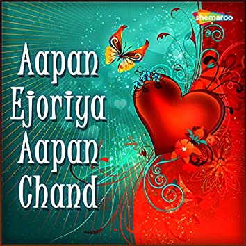 Aapan Ejoriya Aapan Chand