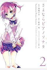 さよならピアノソナタ 2 (電撃コミックス) Kindle版