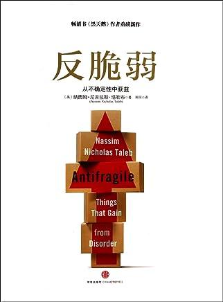 Amazon com: Chinese - Stocks / Investing: Books