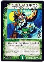 【シングルカード】幻獣妖精ユキゴン P18/Y6 (デュエルマスターズ) プロモ/箔押し仕様