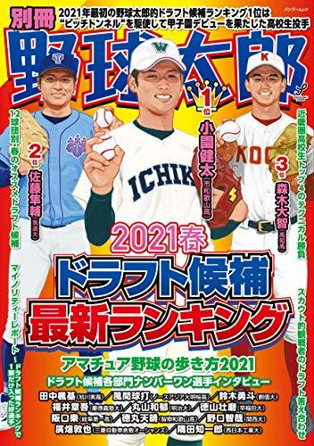 別冊野球太郎 [2021春]ドラフト候補最新ランキング