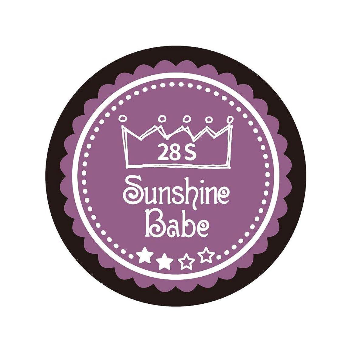 学習怠惰ハングSunshine Babe コスメティックカラー 28S パンジーパープル 4g UV/LED対応