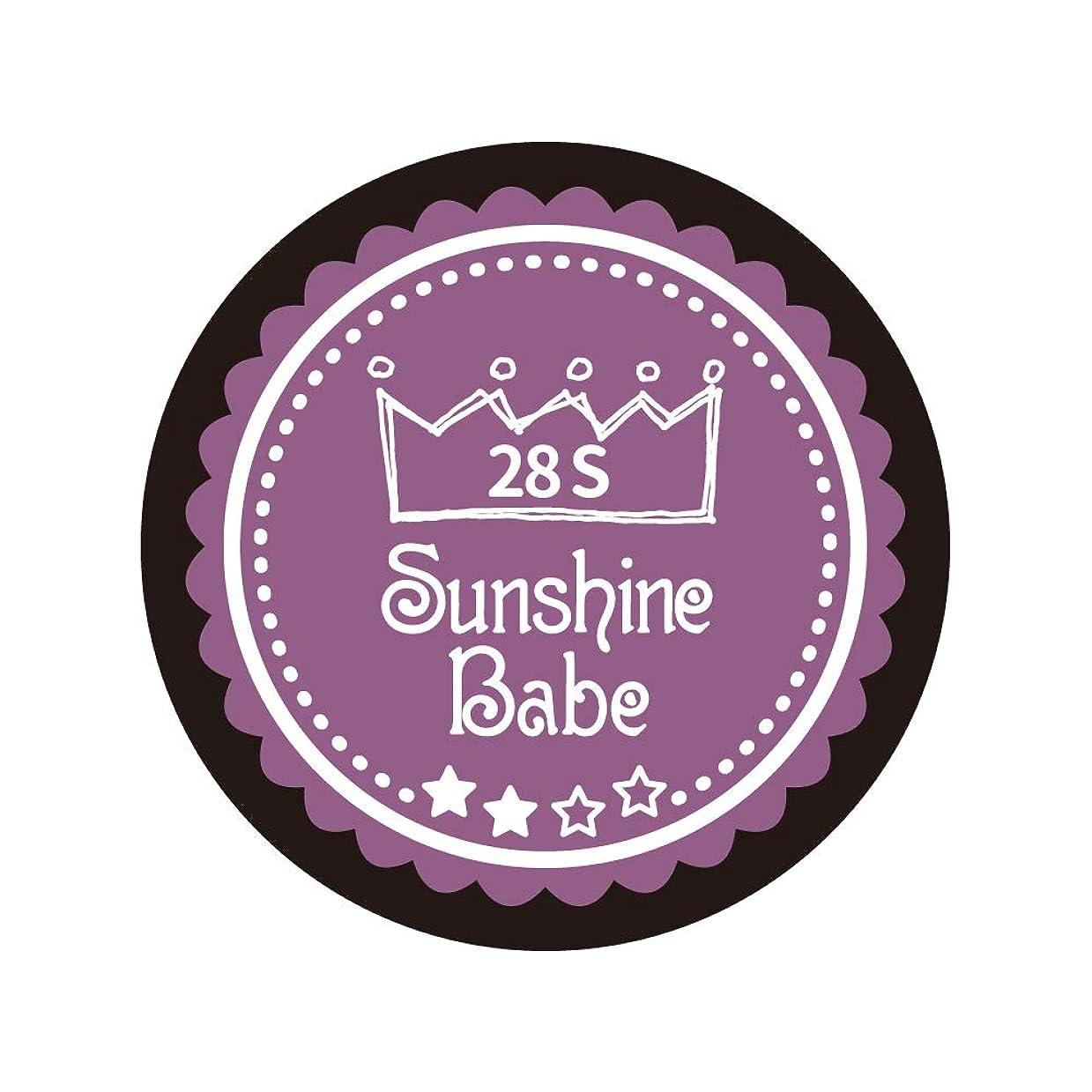 カップル北米絶望的なSunshine Babe コスメティックカラー 28S パンジーパープル 4g UV/LED対応