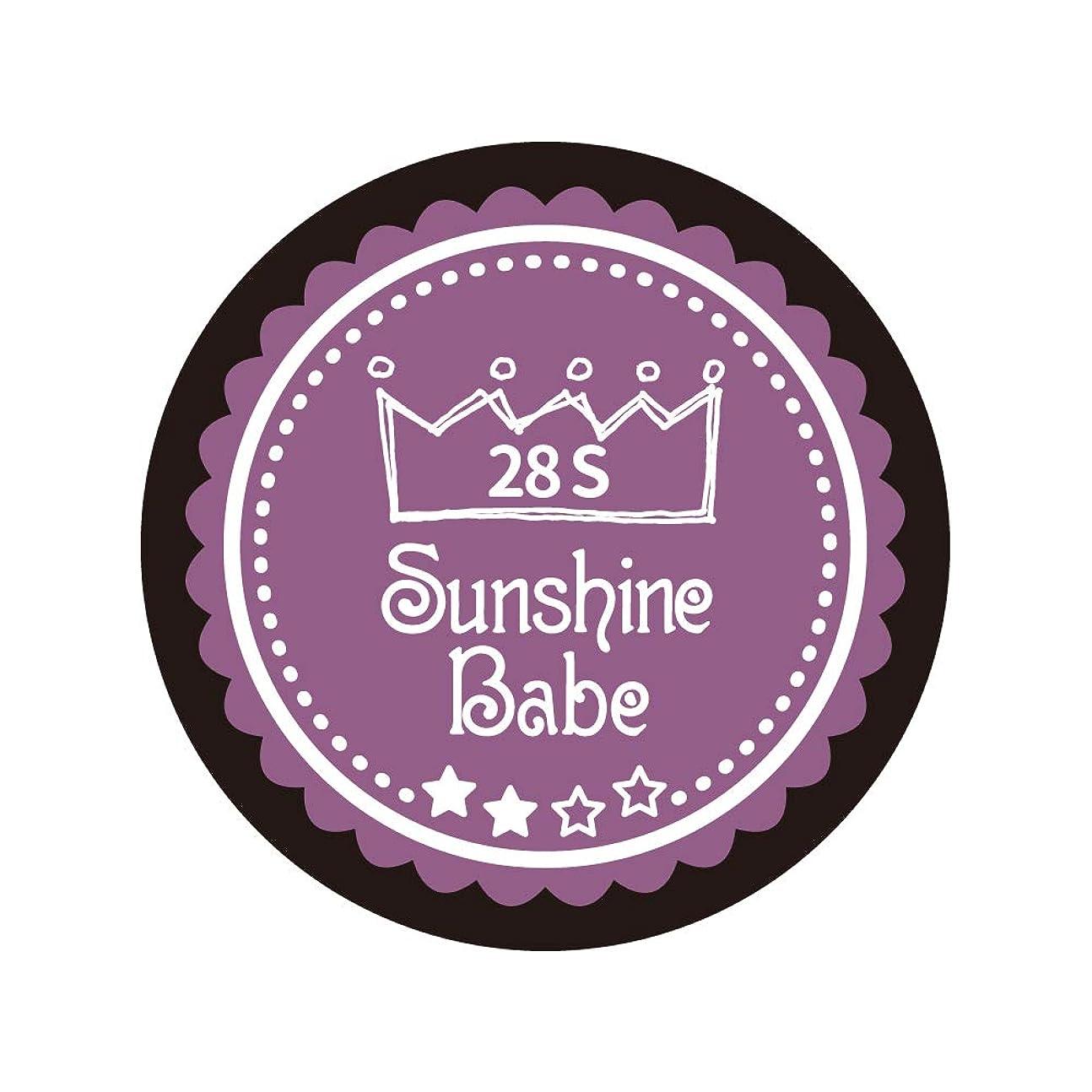 くちばし叫ぶ韓国語Sunshine Babe コスメティックカラー 28S パンジーパープル 4g UV/LED対応