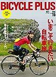 BICYCLE PLUS(バイシクル プラス) Vol.16 (エイムック 3431)