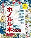 ホノルル本 2020 エイムック