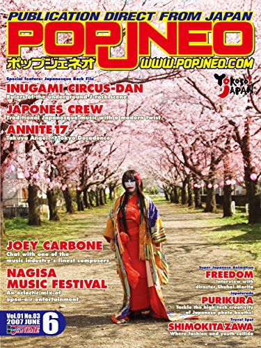 POPJNEO, Vol.1 No.3 (English Edition)