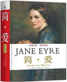 简·爱(英汉对照版) (中小学生必读丛书) (English Edition)