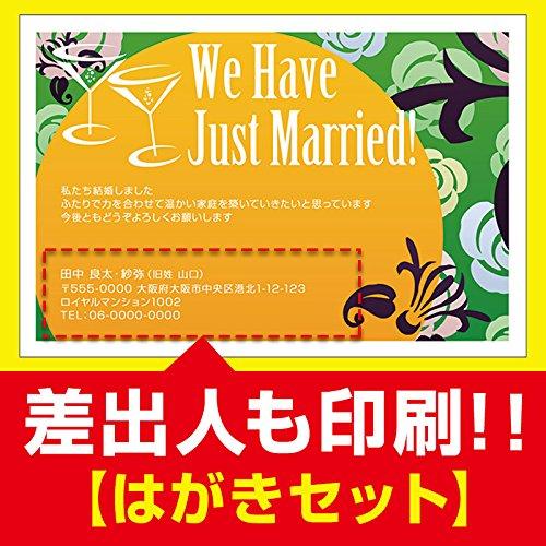 【差出人印刷込み 30枚】結婚報告・お知らせはがき WMS-41 結婚 葉書 ハガキ 写真なし