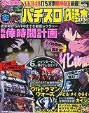 パチスロ必勝本 DX (デラックス) 2013年 11月号 [雑誌]