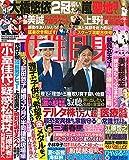 週刊女性自身 2021年 8/17 24合併号 雑誌