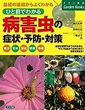 ひと目でわかる 病害虫の症状・予防・対策 (ナツメ社のGarden Books 基礎の基礎からよくわかる)