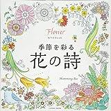 季節を彩る花の詩 (COSMIC MOOK)