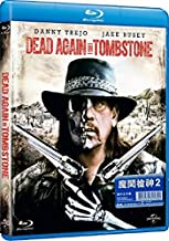 Dead Again in Tombstone (Region A Blu-ray) (Hong Kong Version / Chinese subtitled) aka Dead in Tombstone 2 / 魔間槍神2
