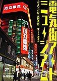 電気街アートミュージアム ネオンで見る秋葉原 (学研スマートライブラリ)
