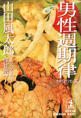 男性週期律 セックス&ナンセンス篇―山田風太郎ミステリー傑作選〈7〉 (光文社文庫)
