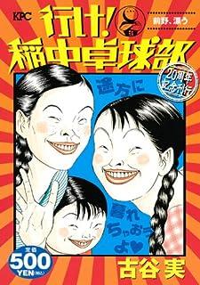 行け!稲中卓球部 前野、漂う 20周年記念刊行 (講談社プラチナコミックス)