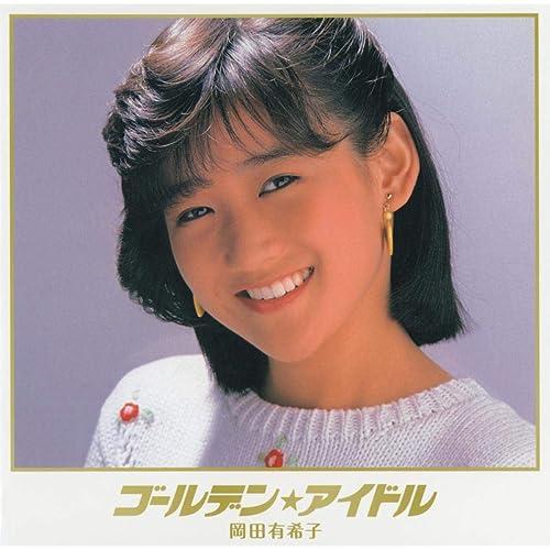 Amazon Music - 岡田有希子の哀...