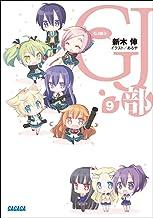 表紙: GJ部9 (ガガガ文庫)   新木伸