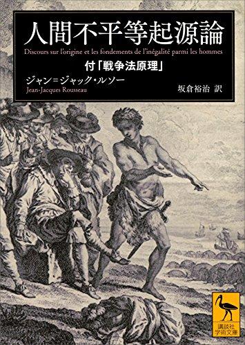 人間不平等起源論 付「戦争法原理」 (講談社学術文庫)の詳細を見る