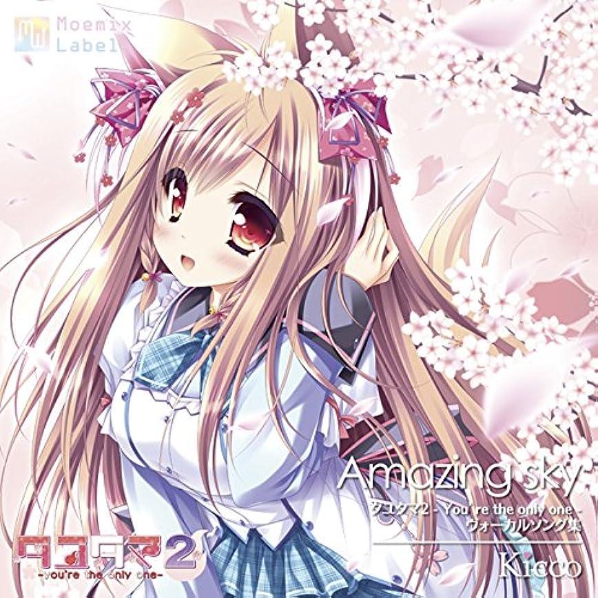 お願いします目に見える法的Kicco『Amazing Sky ~「タユタマ2 -you're the only one-」ヴォーカルソング集』