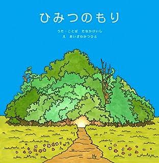 秘密の森 -絵本とCD-