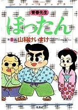 ぼったん 1 (バンブー・コミックス)