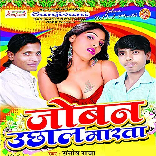 Santosh Raja & Sakchi