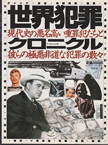 世界犯罪クロニクル―現代史の悪名高い重罪犯たちと彼らの極悪非道な犯罪の (ワールド・ムック 95)の詳細を見る