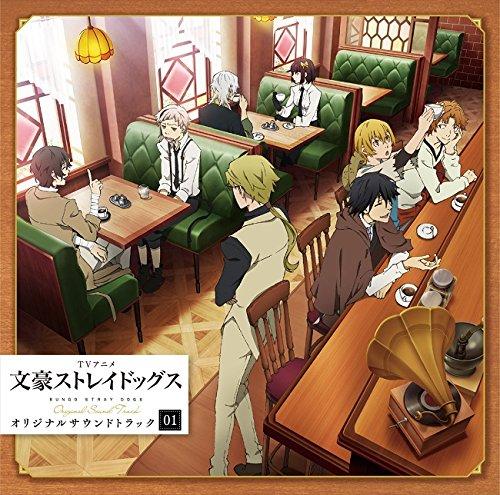 ランティス『TVアニメ「文豪ストレイドッグス」オリジナルサウンドトラック01(LACA-15574)』