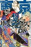 東京卍リベンジャーズ(19) (講談社コミックス)