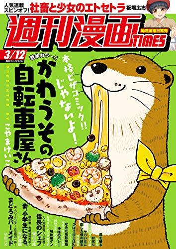 週刊漫画TIMES 2021年3/12号 [雑誌] (週刊漫画TIMES)
