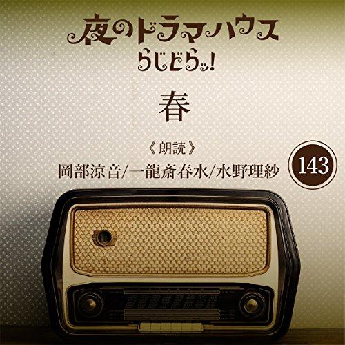 『らじどらッ!~夜のドラマハウス~ #24』のカバーアート