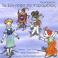 To Synnefo Tis Karamelas (the Cloud of the Caramel
