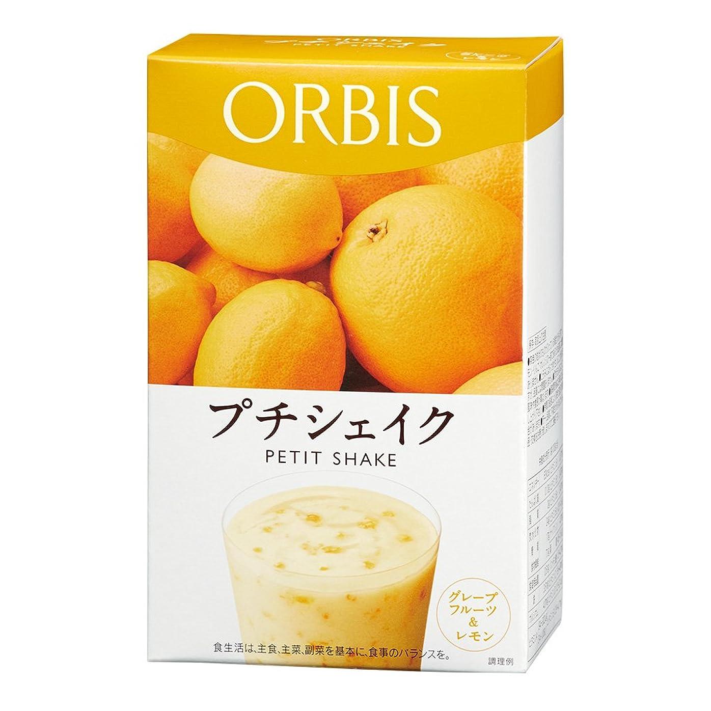 たくさん責める柔らかい足オルビス(ORBIS) プチシェイク グレープフルーツ&レモン 100g×7食分 ◎ダイエットドリンク?スムージー◎ 1食分152kcal