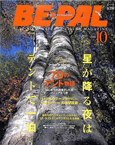 BE-PAL (ビーパル) 2000年10月号 70のテント物語 / 大きな木のテーブルがほしい