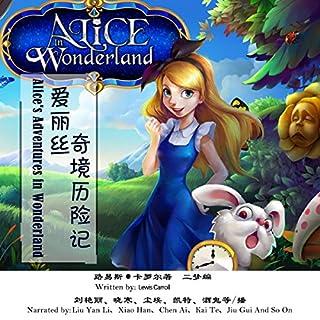 爱丽丝奇境历险记 - 愛麗絲夢遊仙境 [Alice's Adventures in Wonderland] (Audio Drama) audiobook cover art
