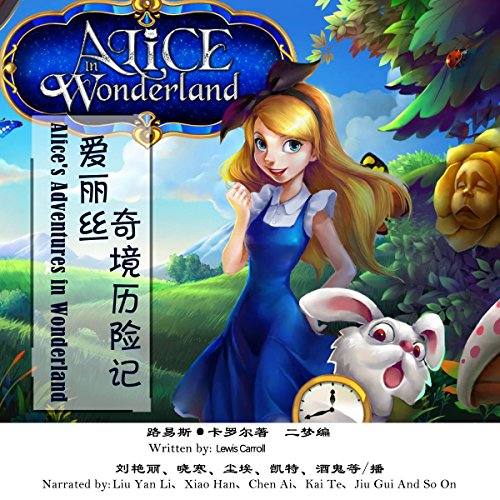 爱丽丝奇境历险记 - 愛麗絲夢遊仙境 [Alice's Adventures in Wonderland] (Audio Drama) cover art