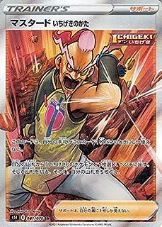 ポケモンカードゲーム剣盾 s5I 拡張パック 一撃マスター マスタード いちげきのかた SR ポケカ サポート