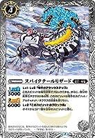 バトルスピリッツ BS54-034 スパイクテールリザード (C コモン) 転醒編 第3章 紫電一閃
