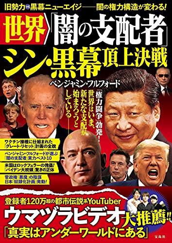 世界「闇の支配者」 シン・黒幕 頂上決戦