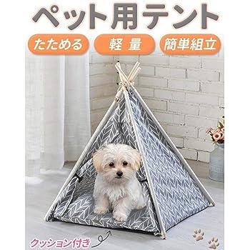 SUGGEST ペットテント ティピーテント 折りたたみ式 クッション付き 犬 猫