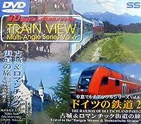 車窓マルチ・アングル・シリーズVol.6 ドイツの鉄道2(古城&ロマンチック街道の旅) [DVD]