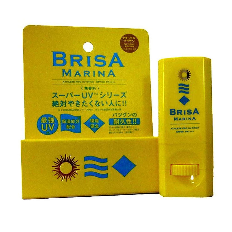 月とリファインBRISA MARINA(ブリサマリーナ) ATHLETE PRO UV STICK 10g 日焼け止め スティック (02-NATURAL BROWN)