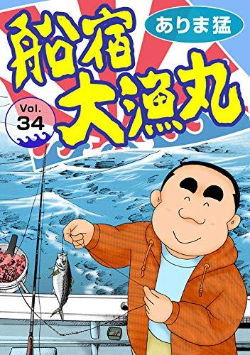 船宿 大漁丸34 (ヤング宣言)