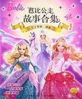 芭比公主故事合集:公主梦想三部曲