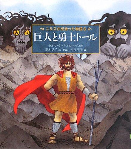 巨人と勇士トール (世界傑作童話シリーズ)