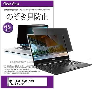 メディアカバーマーケット Dell Latitude 7390 (13.3インチ)【プライバシーフィルター】覗き見防止 フイルム