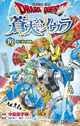 ドラゴンクエスト 蒼天のソウラ 16 (ジャンプコミックス)
